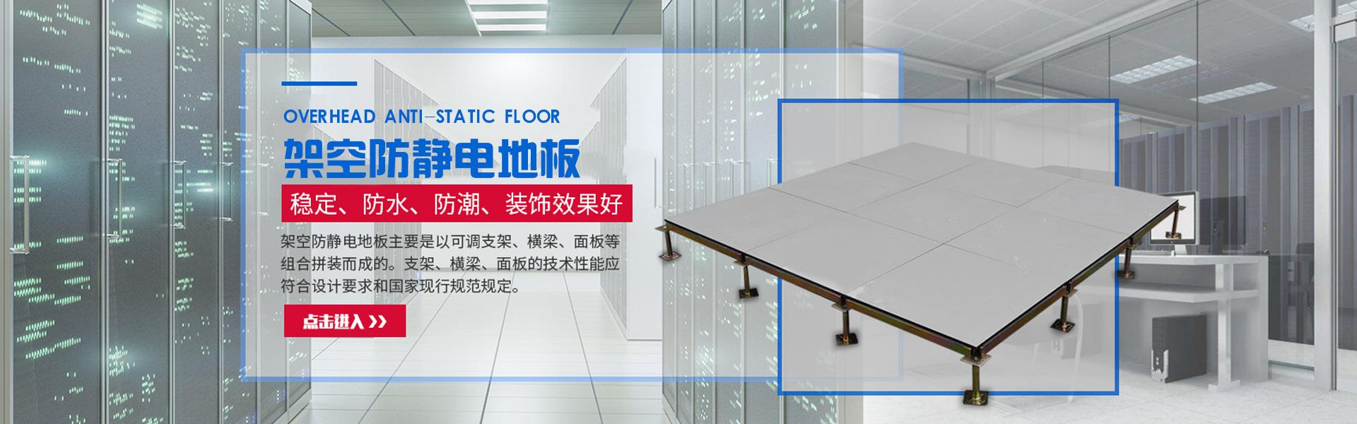 架空防静电地板品牌