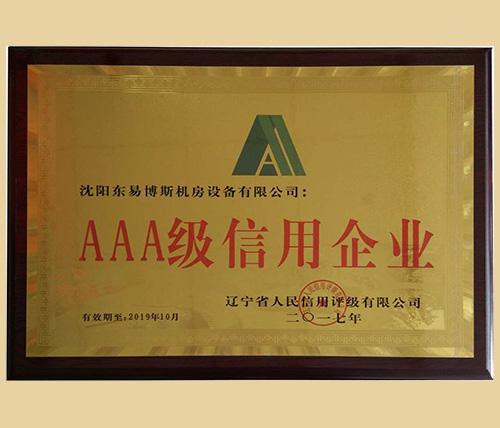 AAA信誉企业